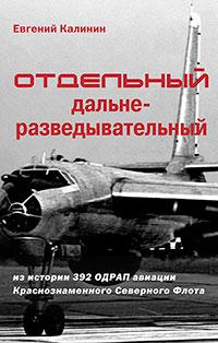 «Отдельный дальнеразведывательный. Из истории 392 ОДРАП авиации Краснознаменного Северного Флота». Е.В. Калинин.
