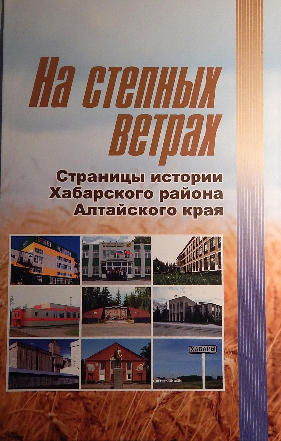 Знакомства Хабарский Район Алтайского Края