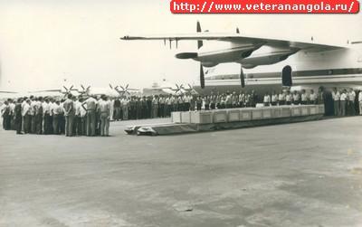 Отправка на Родину из Анголы двенадцати тел советских летчиков и военных советников, погибших в самолете Ан-12  в ноябре 1985 г.