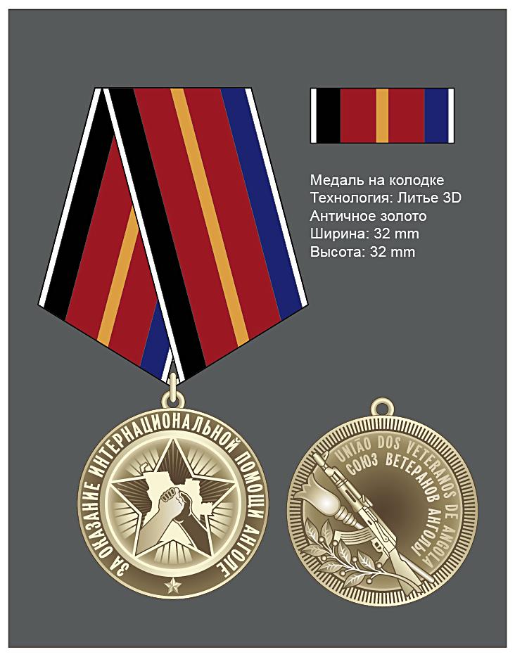 Медаль за оказание интернациональной помощи Анголе